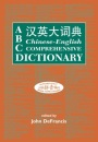 ABC Chinese-English Comprehensive Dictionary (ABC Chinese Dictionary) (ABC Chinese Dictionary Series)