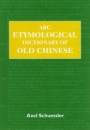 ABC Etymological Dictionary of Old Chinese (ABC Chinese Dictionary) (ABC Chinese Dictionary Series)