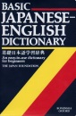 The Japan Foundation Basic Japanese -English Dictionary =: Kiso Nihongo Gakushu Jiten