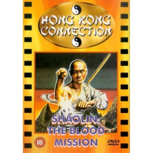 Shaolin: The Blood Mission [DVD]