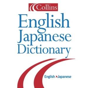 Collins Shubun English-Japanese Dictionary (Gem)