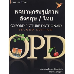 Oxford Picture Dictionary, Second Edition: English-Thai Edition