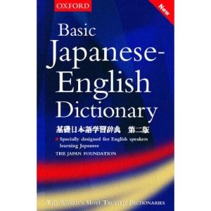 Basic Japanese-English Dictionary