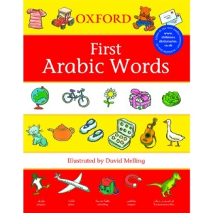 First Arabic Words (First Words)