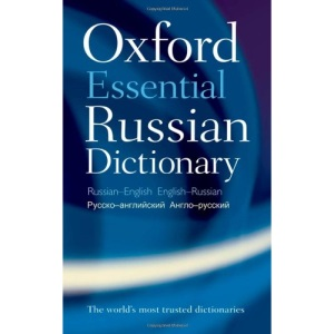 Oxford Essential Russian Dictionary: Russian-English - English-Russian