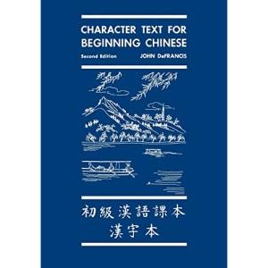 Beginning Chinese: Character Text (Yale Language)