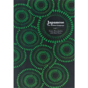 Japanese: Katakana Pt. 1, v. 1: The Written Language (Yale Language)