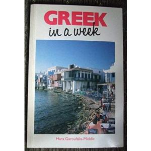Greek In A Week BOOK