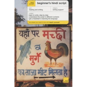 Teach Yourself Beginner's Hindi Script: Category:Writing Support (TY Beginner's Scripts)