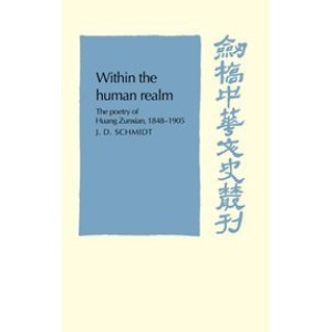 Within the Human Realm: The Poetry of Huang Zunxian, 1848-1905 (Cambridge Studies in Chinese History, Literature and Institutions)