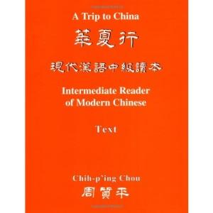 A Trip to China: Intermediate Reader of Modern Chinese (2 Volumes) (Princeton Language Program: Modern Chinese)