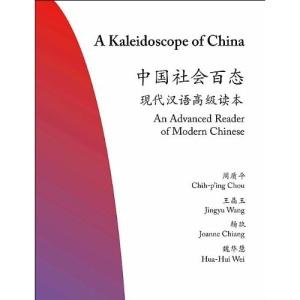 A Kaleidoscope of China: An Advanced Reader of Modern Chinese (Princeton Language Program: Modern Chinese)