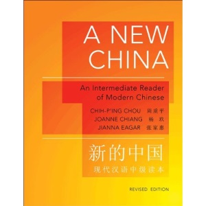 A New China: An Intermediate Reader of Modern Chinese (Revised Edition) (Princeton Language Program the)