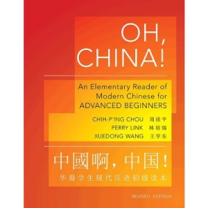 Oh, China!: An Elementary Reader of Modern Chinese for Advanced Beginners (Revised Edition) (Princeton Language Program: Modern Chinese)