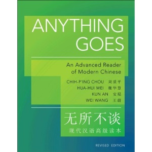 Anything Goes: An Advanced Reader of Modern Chinese (Revised Edition) (Princeton Language Program: Modern Chinese)