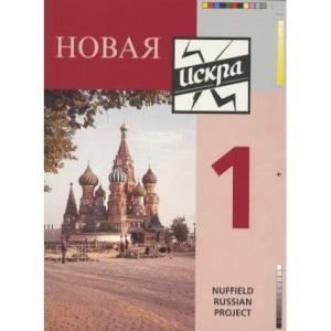 Novaya Iskra: Pupil's Book Bk.1 (Nuffield Russian Project)