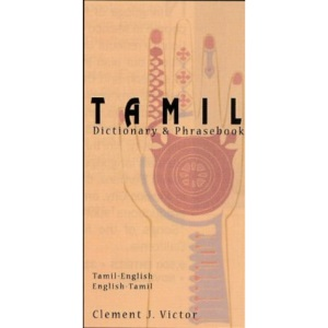Tamil-English/English-Tamil Dictionary and Phrasebook: Romanized (Hippocrene Dictionary and Phrasebook)