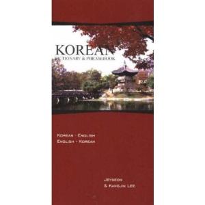 Korean-English/English-Korean Dictionary and Phrasebook (Hippocrene Dictionary and Phrasebook)