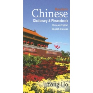 Mandarin Chinese Dictionary & Phrasebook: Chinese-English/English-Chinese (Hippocrene Dictionary and Phrasebook)