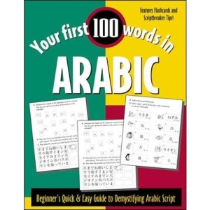 First 100 Words in Arabic (Your First 100 Words)