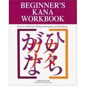 Beginner's Kana Workbook