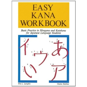 Easy Kana Workbook: Basic Practice in Hiragana and Katakana for Japanese Language Students (Language - Japanese)