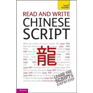 Read and Write Chinese Script (TY Beginner's Scripts)