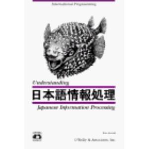 Understanding Japanese Information Processing