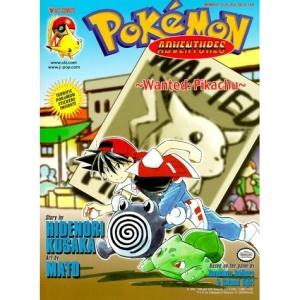 Pokemon: Wanted Pikachu (Pokemon Adventures (Viz Paperback))