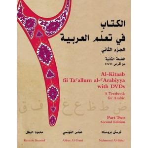 Al-Kitaab fii Tacallum al-cArabiyya with DVDs: Pt. 2: A Textbook for Arabic