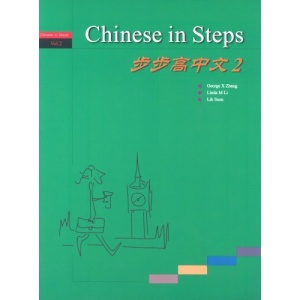 Chinese in Steps: v. 2: For Speakers of Chinese as a Foreign Language