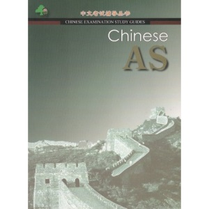Chinese AS--Chinese Examination Guide