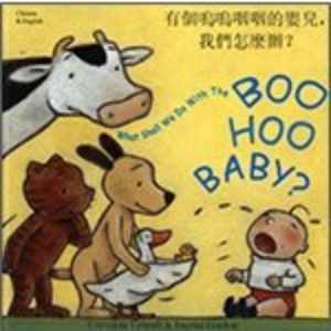 What Shall We Do with the Boo-hoo Baby? In Chinese and English