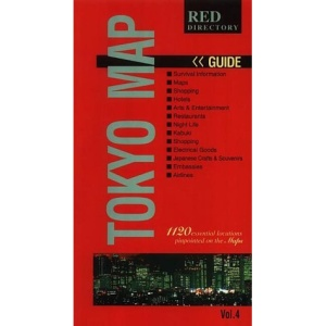 Red Directory: Tokyo Map: v. 4