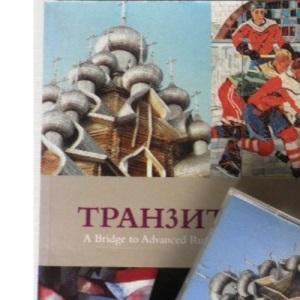 Tranzit: A Bridge to Advanced Russian Language Studies