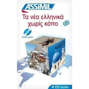 Le Nouveau Grec Sans Peine: Ergänzung zum gleichnamigen Lehrbuch