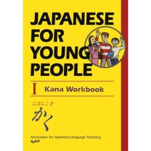 Japanese for Young People: Kana Workbook Bk.1