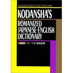 Kodansha's Romanized Japanese-English Dictionary (Japanese for Busy People)