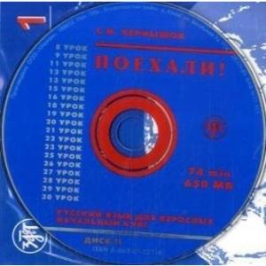 Poechali! / Let's go!. 2 CDs: Russkij jazyk dlja vzroslych. Cast 1. Nacal'nyj kurs. Audioprilozenie / Russian language for adults. Part 1. Audio Supplement