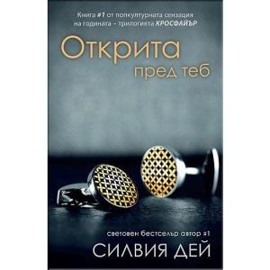 Krosfayar, kniga 1: Otkrita pred teb / Кросфайър, книга 1: Открита пред теб