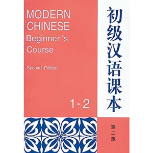 Modern Chinese: Beginner's Course