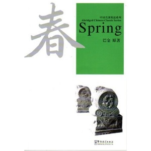 Spring (2nd Edition with Free MP3)