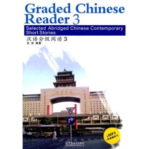 Selected Abridged Chinese Contemporary Short Stories: Graded Chinese Reader 3: Selectet Abridged Chinese Contemporary Short Stories. Sinolingua