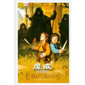 The Lord of the Rings: The Twin Cities