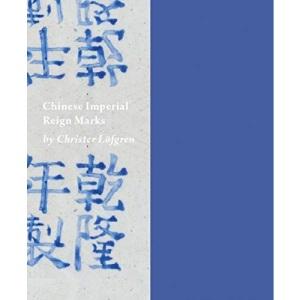 Chinese Imperial Reign Marks (2 Vols, Hardback, Slipcase)