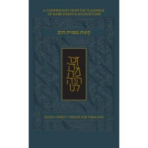 The Koren Mesorat Harav Kinot: Complete Tisha B'Av Service with Commentary by Rabbi Joseph B. Soloveitchik