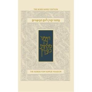 Koren Sacks Yom Kippur Mahzor UK Edition: Standard Size