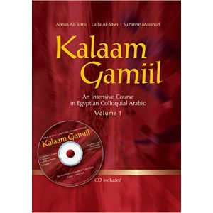 Kalaam Gamiil: v. 1: An Intensive Course in Egyptian Colloquial Arabic