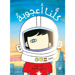 We Are All Wonders (Arabic Edition)