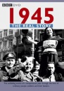 1945: The Real Story [DVD]